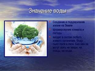 Значение воды Создание и поддержание жизни на Земле формирование климатаи по