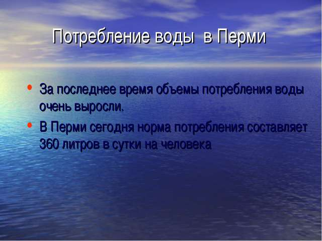 Потребление воды в Перми За последнее время объемы потребления воды очень выр...