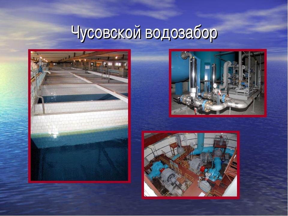 Чусовской водозабор