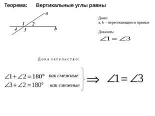 Теорема: Вертикальные углы равны Дано: a, b – пересекающиеся прямые Доказать: