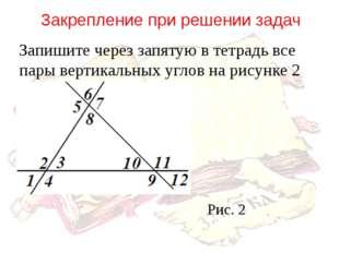 Закрепление при решении задач Запишите через запятую в тетрадь все пары верти
