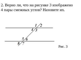 2. Верно ли, что на рисунке 3 изображено 4 пары смежных углов? Назовите их. Р