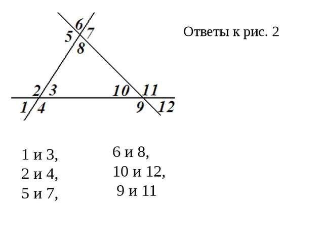 1 и 3, 2 и 4, 5 и 7, 6 и 8, 10 и 12, 9 и 11 Ответы к рис. 2