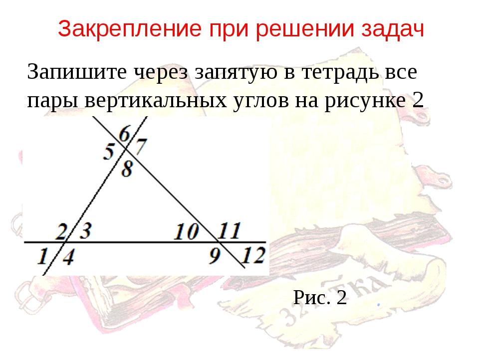 Закрепление при решении задач Запишите через запятую в тетрадь все пары верти...