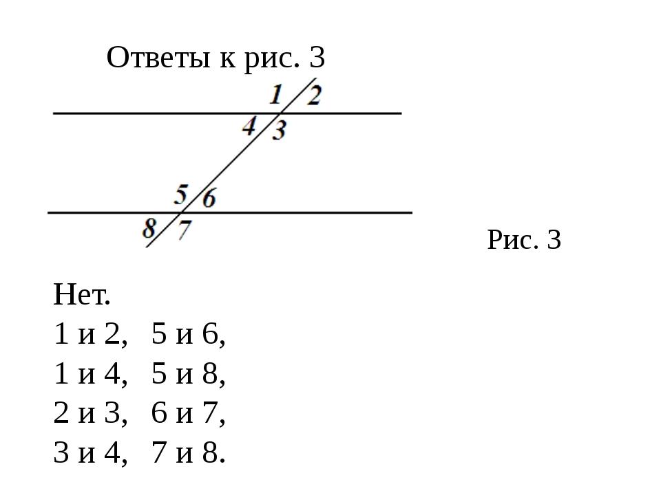 Рис. 3 Ответы к рис. 3 Нет. 1 и 2,5 и 6, 1 и 4,5 и 8, 2 и 3,6 и 7, 3 и 4,...