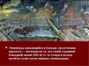 Ленинград, находящийся в блокаде, мужественно держался — несмотря на то, что