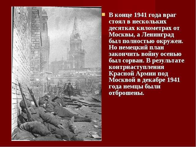 В конце 1941 года враг стоял в нескольких десятках километрах от Москвы, а Ле...
