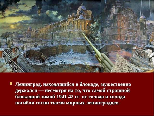 Ленинград, находящийся в блокаде, мужественно держался — несмотря на то, что...