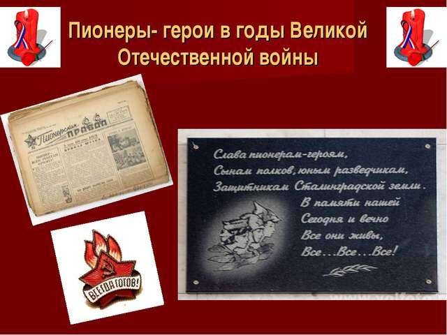 Пионеры- герои в годы Великой Отечественной войны