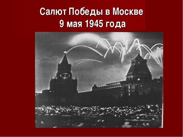 Салют Победы в Москве 9 мая 1945 года