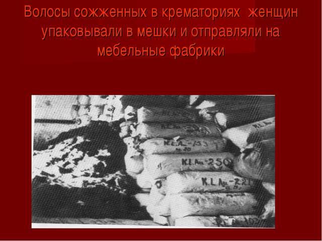 Волосы сожженных в крематориях женщин упаковывали в мешки и отправляли на меб...