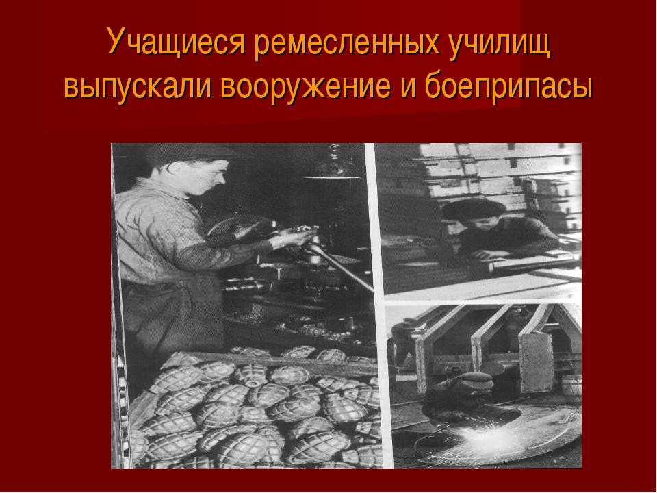 Учащиеся ремесленных училищ выпускали вооружение и боеприпасы