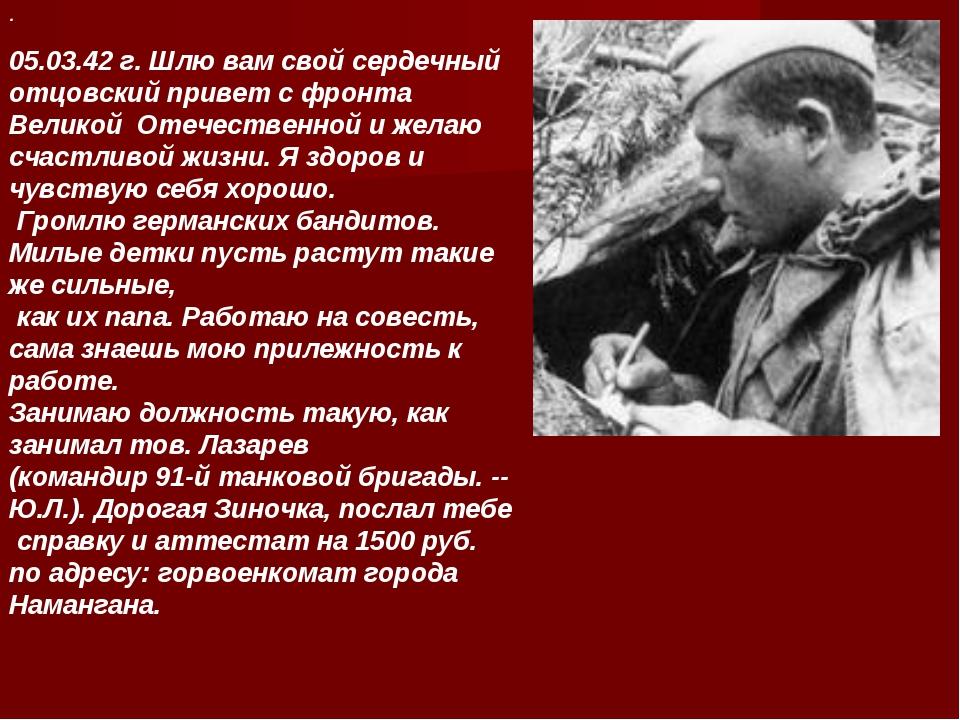 . 05.03.42 г. Шлю вам свой сердечный отцовский привет с фронта Великой Отечес...