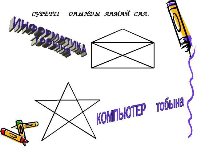 СУРЕТТІ ҚОЛЫНДЫ АЛМАЙ САЛ.