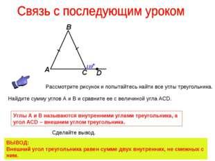 Рассмотрите рисунок и попытайтесь найти все углы треугольника. Найдите сумму