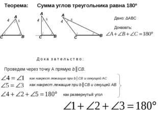 Теорема: Сумма углов треугольника равна 180º Дано: ΔАВС Доказать: Д о к а з а