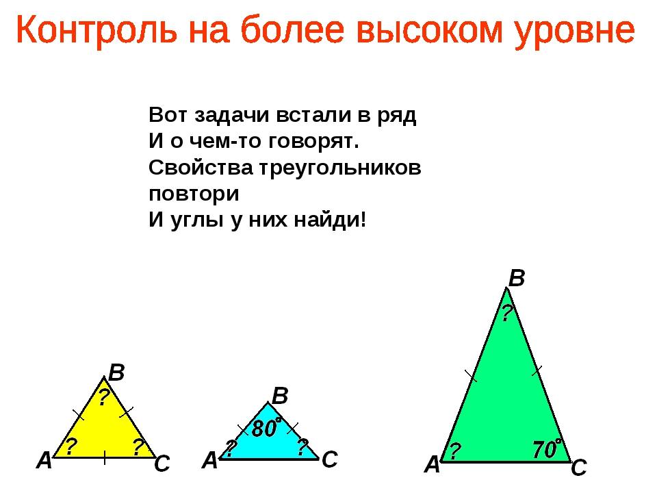 Вот задачи встали в ряд И о чем-то говорят. Свойства треугольников повтори И...