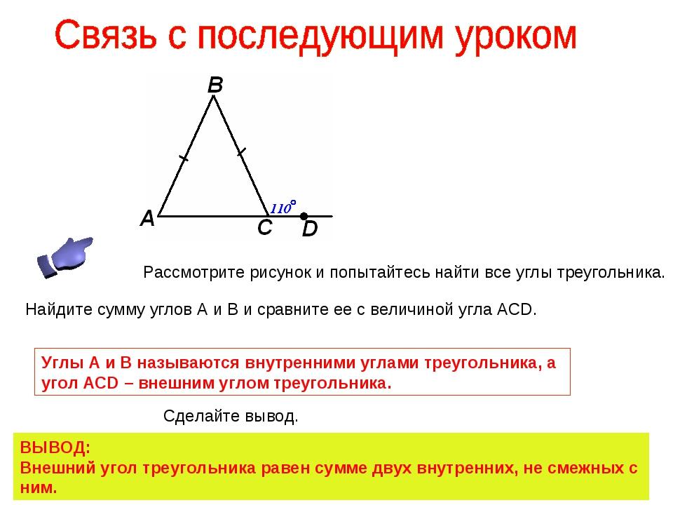 Рассмотрите рисунок и попытайтесь найти все углы треугольника. Найдите сумму...