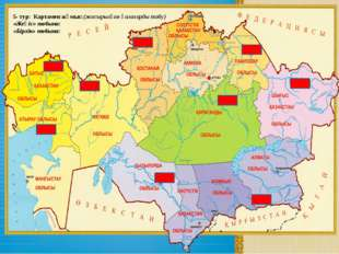 5- тур: Картамен жұмыс:(жасырылған қалаларды табу) «Жеңіс» тобына: «Бірлік» т