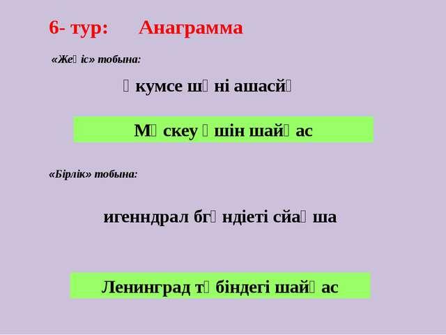6- тур: Анаграмма «Бірлік» тобына: «Жеңіс» тобына: Мәскеу үшін шайқас әкумсе...