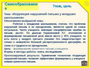Тема: «Коррекция нарушений письма у младших школьников» Обоснование выбранно