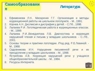 Ефименкова Л.Н.. Мисаренко Г.Г. Организация и методы коррекционной работы на