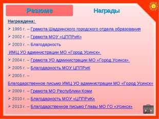 Награды Награждена: 1995 г. – Грамота Шадринского городского отдела образован