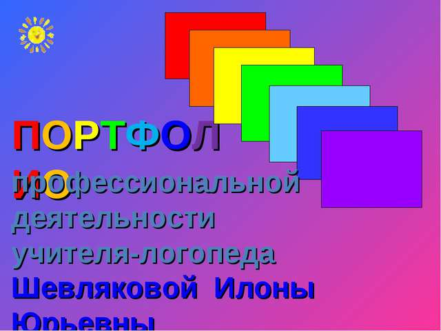 ПОРТФОЛИО профессиональной деятельности учителя-логопеда Шевляковой Илоны Юрь...