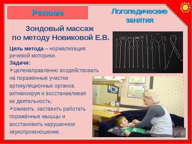 Логопедические занятия Зондовый массаж по методу Новиковой Е.В. Цель метода –...