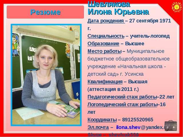 Шевлякова Илона Юрьевна Дата рождения – 27 сентября 1971 г. Специальность – у...