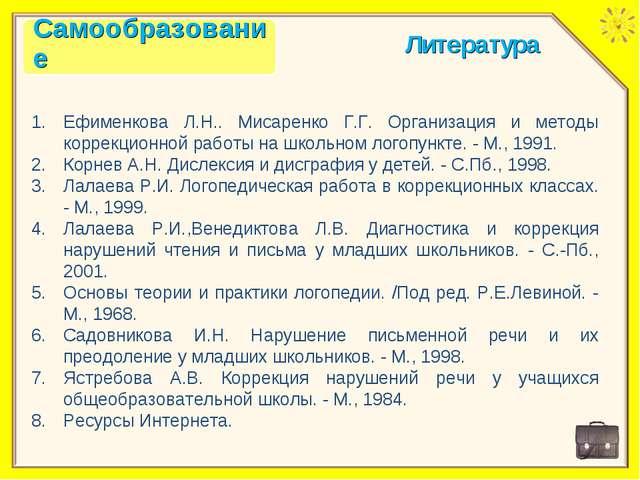 Ефименкова Л.Н.. Мисаренко Г.Г. Организация и методы коррекционной работы на...