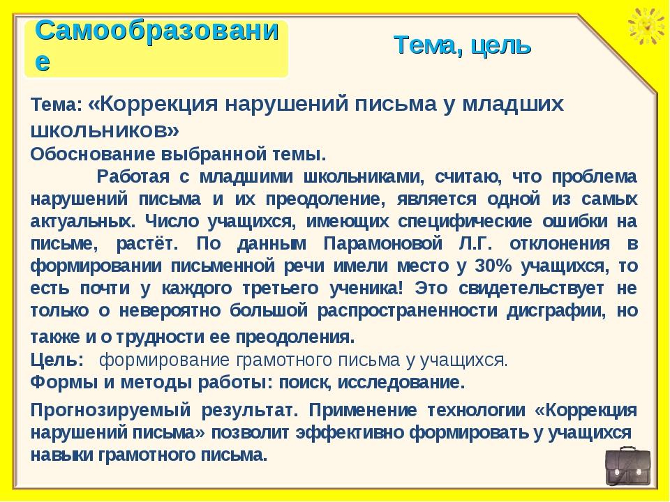 Тема: «Коррекция нарушений письма у младших школьников» Обоснование выбранно...