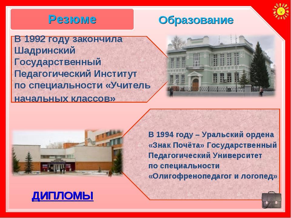 Образование ДИПЛОМЫ В 1992 году закончила Шадринский Государственный Педагоги...