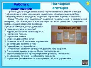 Пропаганда логопедических знаний через систему наглядной агитации: оформлени