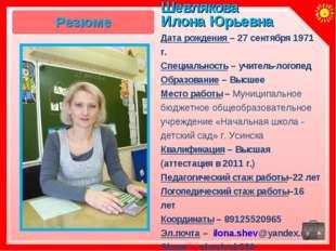 Шевлякова Илона Юрьевна Дата рождения – 27 сентября 1971 г. Специальность – у