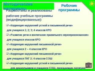 Рабочие программы Разработаны и реализованы рабочие учебные программы (модифи