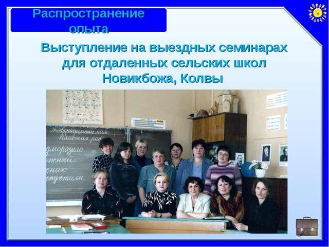 Выступление на выездных семинарах для отдаленных сельских школ Новикбожа, Колвы