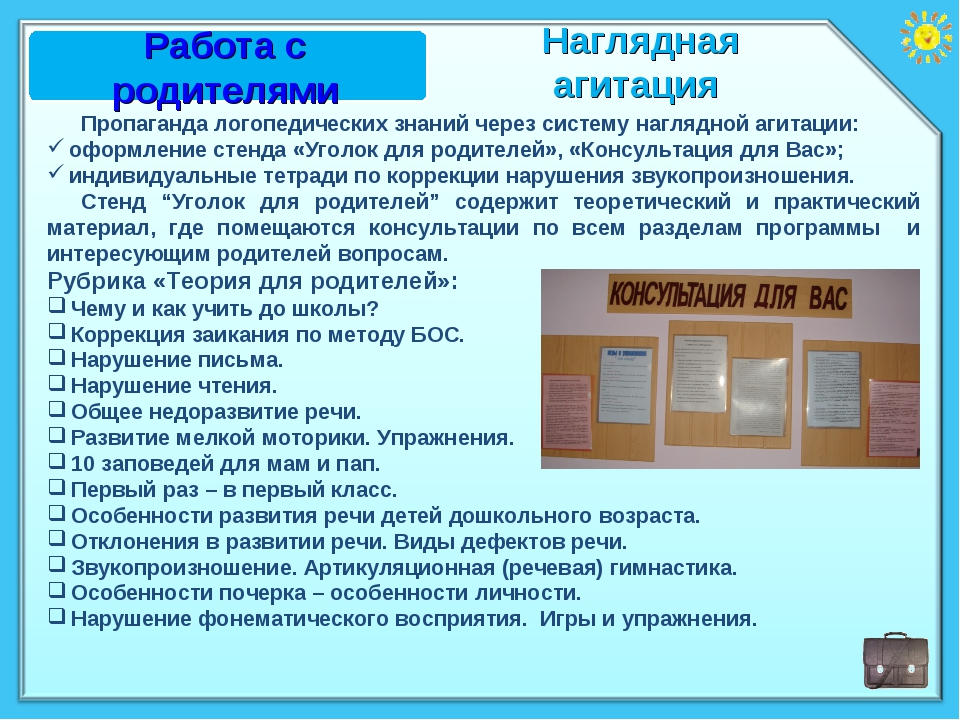 Пропаганда логопедических знаний через систему наглядной агитации: оформлени...