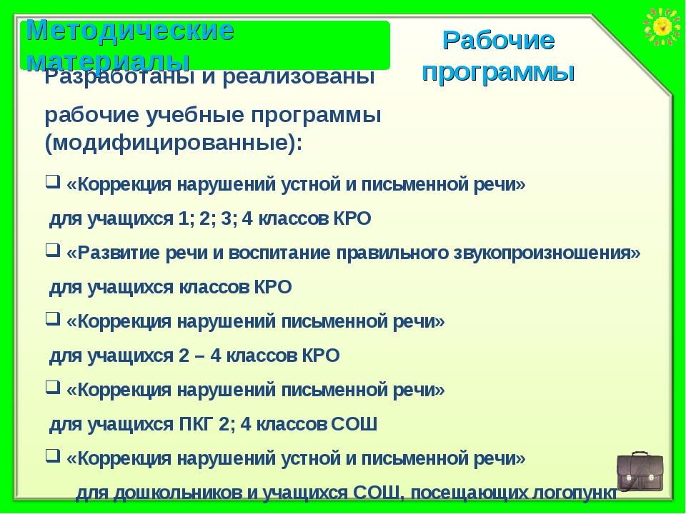 Рабочие программы Разработаны и реализованы рабочие учебные программы (модифи...