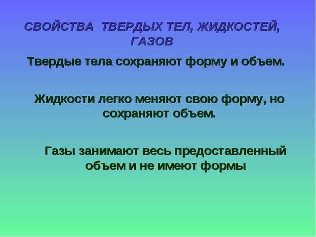 СВОЙСТВА ТВЕРДЫХ ТЕЛ, ЖИДКОСТЕЙ, ГАЗОВ Твердые тела сохраняют форму и объем....