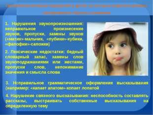 Проявления речевых нарушений у детей, на которые родители должны своевременно
