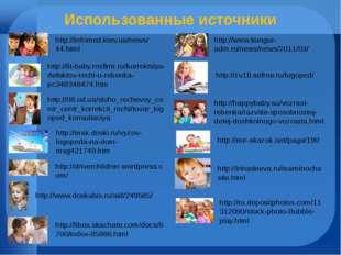 Использованные источники http://www.doskabis.ru/aid/249585/ http://08.od.ua/s