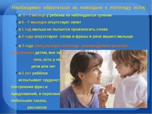 в 2 - 3 месяца у ребенка не наблюдается гуление в 6 - 7 месяцев отсутствует