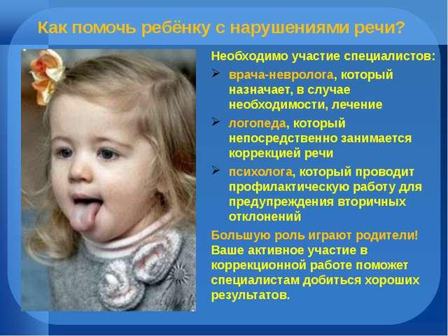 Необходимо участие специалистов: врача-невролога, который назначает, в случае...
