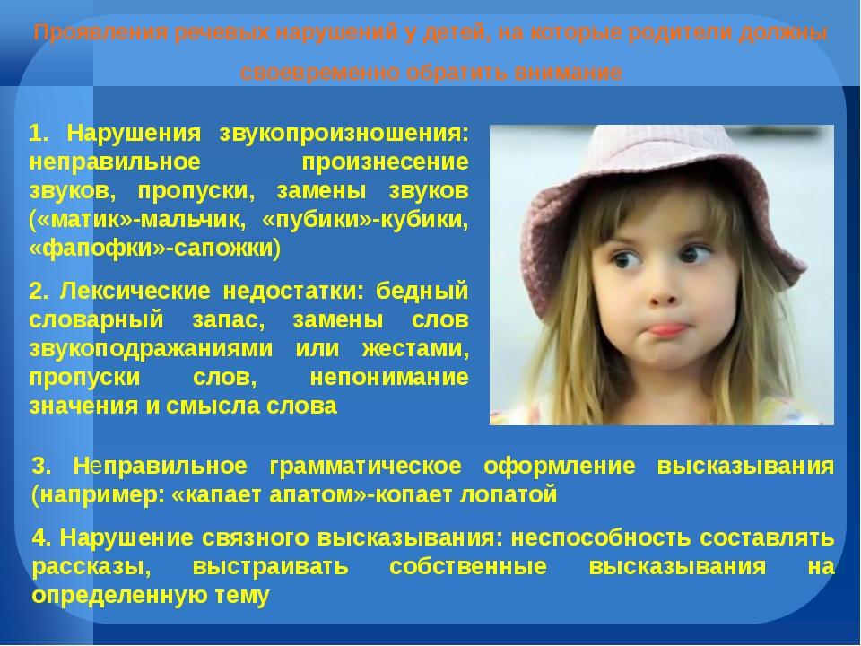 Проявления речевых нарушений у детей, на которые родители должны своевременно...