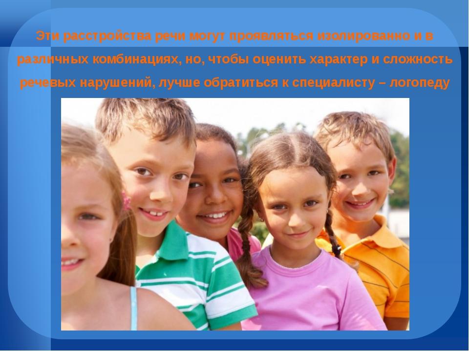 Эти расстройства речи могут проявляться изолированно и в различных комбинация...