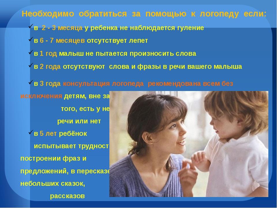 в 2 - 3 месяца у ребенка не наблюдается гуление в 6 - 7 месяцев отсутствует...