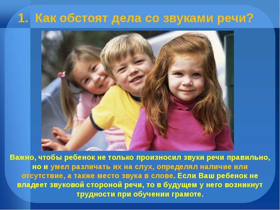 1. Как обстоят дела со звуками речи? Важно, чтобы ребенок не только произноси...