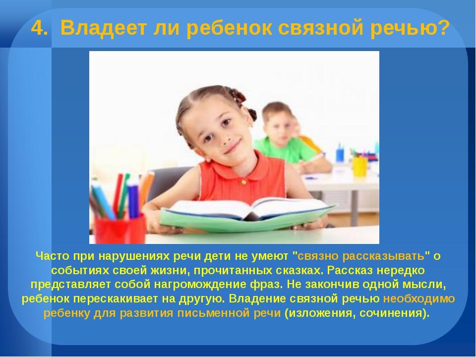4. Владеет ли ребенок связной речью? Часто при нарушениях речи дети не умеют...