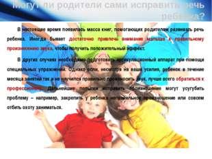 www.themegallery.com Company Logo Могут ли родители сами исправить речь ребен